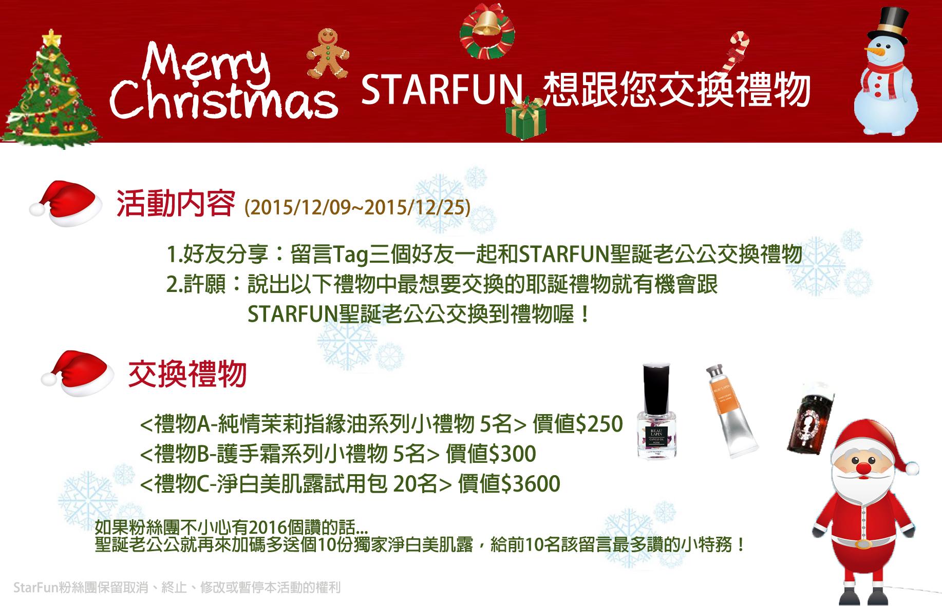 聖誕活動FB